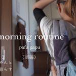 寝坊した日のモーニングルーティン/30代2児ママ/主婦の日常/暮らしvlog