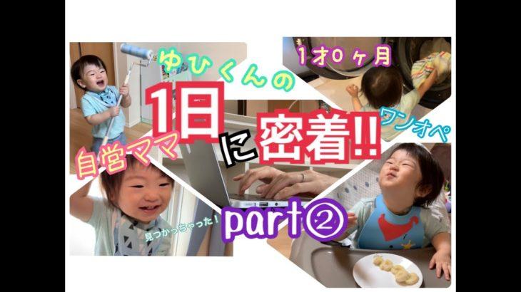 【モーニングルーティン】社長ママと赤ちゃんのリアルな1日!![1日密着シリーズ②]◆ゆひくんシリーズ◆