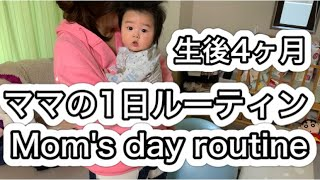 ママの1日ルーティン 育休 赤ちゃん 4ヶ月 授乳 Mom's day routine Childcare leave Baby 4 months Breastfeeding