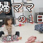 【妊婦ママ】1.2歳児とママの1日に密着〜慌ただしい平日〜