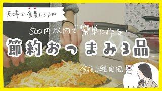 【二人暮らし】食費1.5万円。週末のおつまみ作り。自炊。節約。