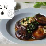 【ピザにもステーキにも!しいたけレシピ10選】簡単調理でおつまみもお弁当にもぴったり!