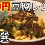 【100円レシピ】100円でできる簡単豆腐料理2品に挑戦してみた
