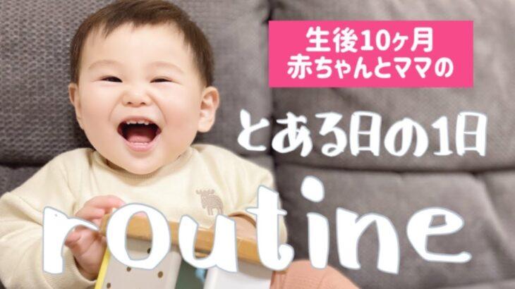 【ルーティン】生後10ヶ月赤ちゃんとママの1日《育児vlog》