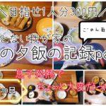 【節約チャレンジ】我が家の夕飯1ヶ月の記録part2【ただの記録】