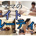 【看護師ママのナイトルーティン】2児の母の仕事終わりから寝るまでの日常