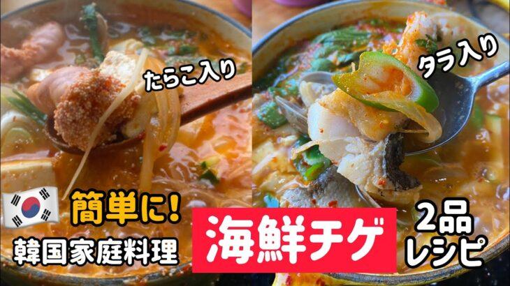韓国家庭料理)海鮮チゲ2品レシピ(たらこ、たらのチゲ/アルタン)簡単であっさりします