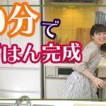 【超簡単レシピで3品】20分で夜ご飯の支度を終わらせる!