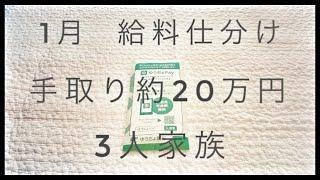 【給料仕分け】2021年1月/家計 管理/赤字脱出チャレンジ/節約/封筒 袋分け/3人家族/手取り約20万円/専業主婦/1馬力