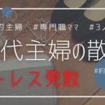 【主婦の散財】小遣い約2万円│靴2足│主婦もオシャレしたい【節約主婦】