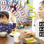 【モーニングルーティン番外編】2歳差育児ママ。2歳5ヶ月イヤイヤ期男の子と過ごすとある1日の朝の風景!