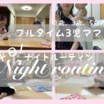 平日ナイトルーティン#2【フルタイム3児ママ】