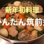 #23【簡単料理レシピ】筑前煮*煮物*ひとり暮らし*30代*アラサー*無職*派遣社員*シンプルライフ