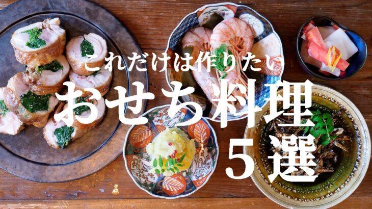 """【2時間で手作り】これだけは作りたい""""おせち料理""""5選の作り方【簡単おせちレシピ】"""