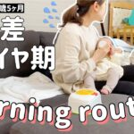 【モーニングルーティン】2歳差育児中ママ。生後5ヶ月赤ちゃんと2歳5ヶ月イヤイヤ期男の子と過ごすとある1日のモーニングルーティン!