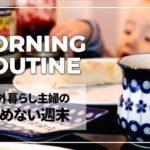 【週末モーニングルーティン】休めない2児ママ主婦の休日の朝|カナダの冬の過ごし方|海外生活Vlog|