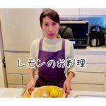 #れもんのお料理(3種)#栄養士レシピ#簡単料理 #レモンシロップ#塩レモン#ドライレモン#材料少なめ#薬膳