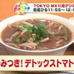かんたん3分レシピ!『簡単やみつき!デトックストマトスープ』