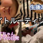 【ナイトルーティン】適当ママと赤ちゃんのとある夜【生後3ヶ月】