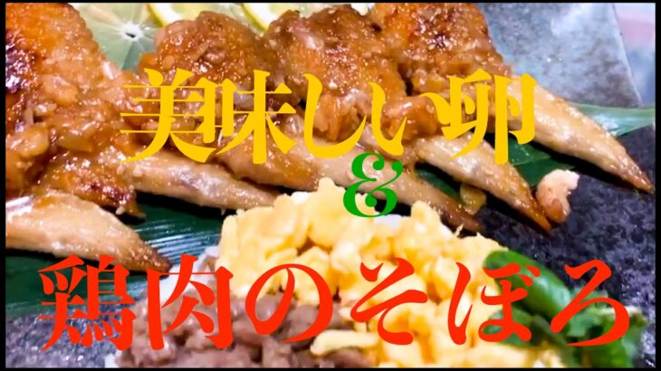 3分クッキング鶏そぼろ【プロのレシピ】簡単料理ですぐに出来ます。