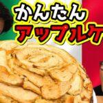 【食】300万回再生されたレシピ 簡単アップルケーキ! How to make  Italian Apple cake Torta di mele