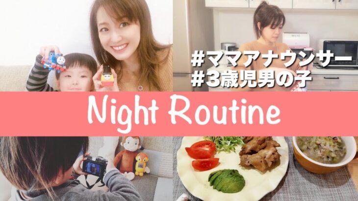 【ナイトルーティン】30代ママアナウンサーと3歳男の子の日常/晩ご飯の支度から夜の寝かしつけまで【井出文恵】