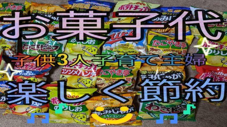 ゲーセンで食費節約?!子供3人子育てアラフォー主婦楽しく節約?! Get snacks at a Japanese arcade ایک جاپانی گیم سینٹر پر ناشتے لیں