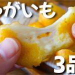 【簡単レシピ!】じゃがいもを使ったおつまみ3品の作り方~How to make potato dishes~