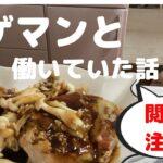 専業主婦の晩御飯の節約レシピ3品vlog/ハンバーグ/チャーハン/汁物/簡単