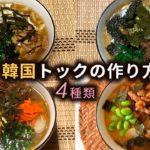 トックスープレシピ【簡単】基本からアレンジまで4種類☆ぷるっぷるの韓国雑煮の作り方♪
