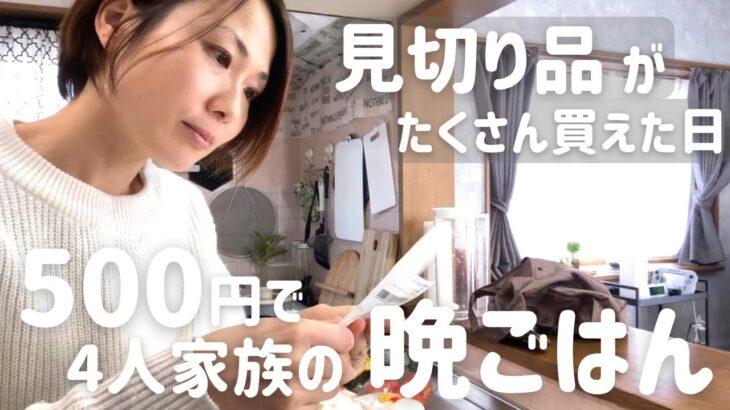 【節約晩ごはん】アラフォー主婦が見切り品500円分で作る4人家族の夕食