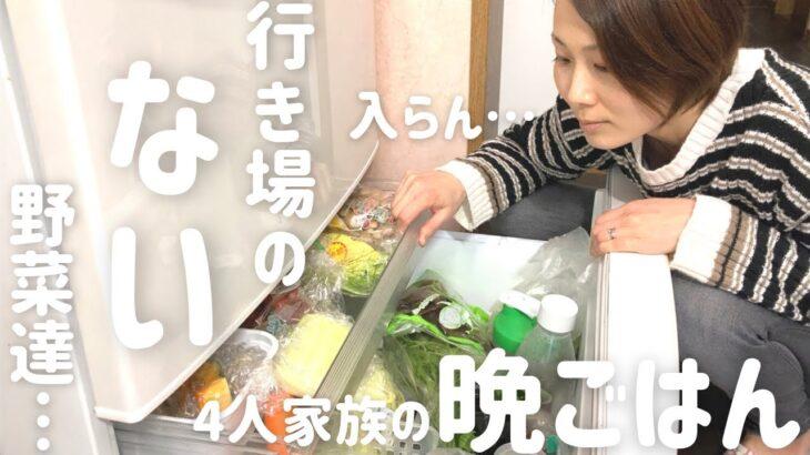 【節約晩ごはん】アラフォー主婦が大物野菜を消費する4人家族の晩ごはん