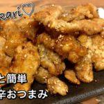 【さくっと簡単料理 ♯402】鶏皮甘辛おつまみ