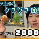 【節約術】4人家族12月電気代もガス代も2000円台!その訳は!?ポンコツ主婦のケチケチ習慣大公開!