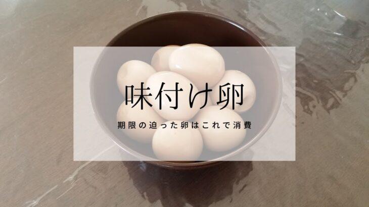 職のない主婦の日常。52 賞味期限が近くなった卵は味卵にしてしまう。