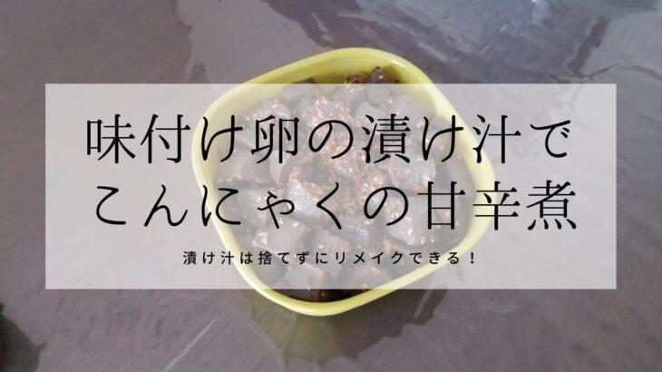 職のない主婦の日常。57 味付け卵の漬け汁でこんにゃくの甘辛煮を作る。