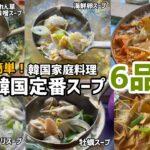 韓国家庭料理)簡単にできる韓国定番スープ6品レシピ#2 (1週間分の韓国スープ作ってみました)