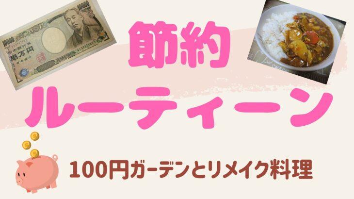 【節約】たった700円で作れる!?カレーライスのリメイクレシピを分かりやすくご紹介【主婦ルーティーン】
