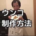 【簡単レシピ】栄養士が作る簡単料理 / 98回目 / スタジオ福谷