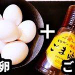 簡単すぎ!ゆで卵で作る最強の激ウマおつまみ!『ゆで卵のごま油ナムル』の作り方Boiled egg namul