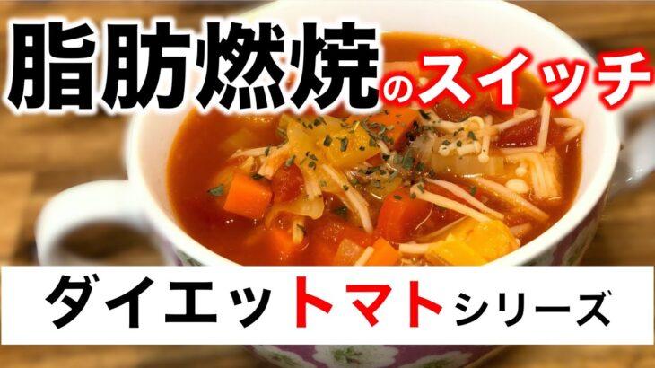 【ダイエットレシピ】簡単旨い!ミネストローネ~Delicious fat burning minestrone~