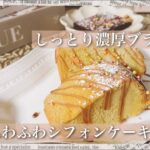 【バレンタインレシピ】簡単ふわふわシフォンケーキ&しっとり濃厚ブラウニー混ぜて焼くだけ!【HappyValentine】