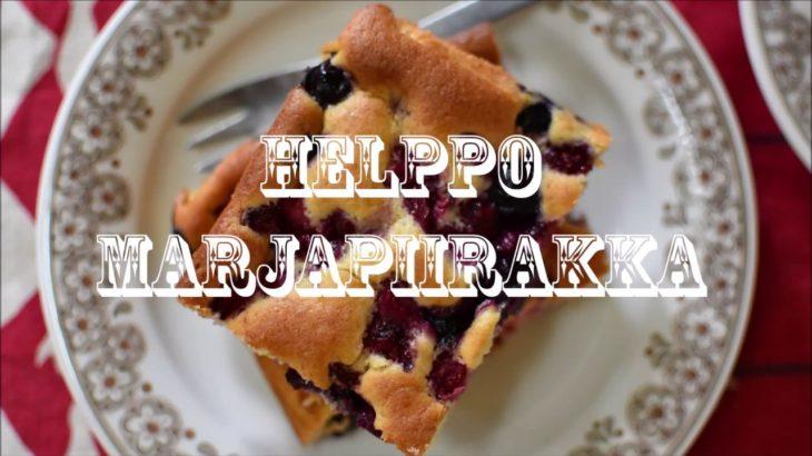 【北欧料理レシピ】バター不使用★フィンランドの簡単ベリーケーキ Helppo Marjapiirakka