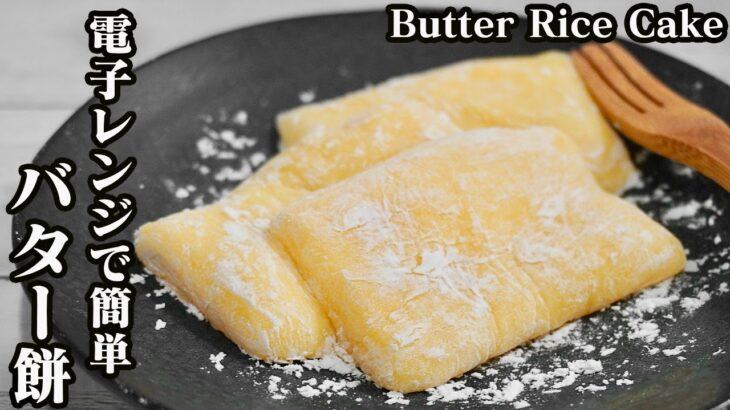 バター餅の作り方☆電子レンジで簡単に作れます♪やわらかいモチモチ食感のバター餅です☆-How to make Butter Rice Cake-【料理研究家ゆかり】【たまごソムリエ友加里】