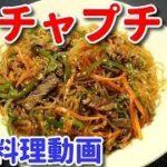 簡単なのに本格的なチャプチェ♪ How to make Japchae♪ ~クックパッドの人気レシピで!~