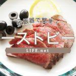 【志麻さんのローストビーフのレシピ】炊飯器で簡単にできる作り方-How to make Rice cooker roast beef