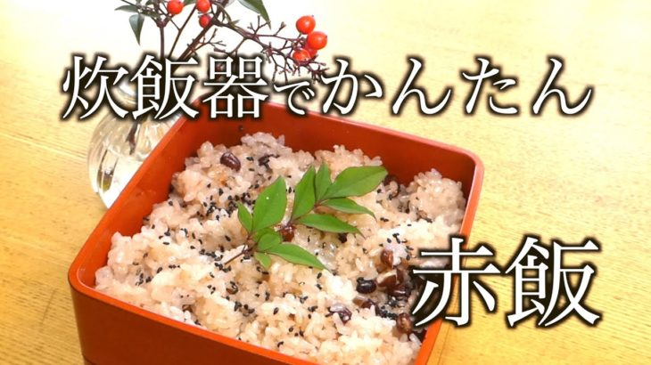 赤飯 作り方 日本伝統料理 炊飯器で簡単 赤飯レシピ How to make red rice Traditional Japanese food