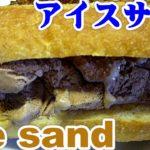 Ice sandwich,夏食べたいアイスサンド・フランスパン 簡単アレンジ料理レシピ 作り方
