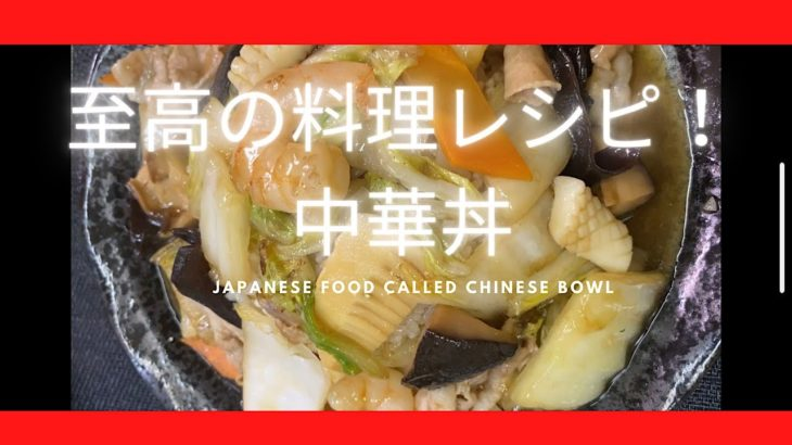 至高の料理レシピ!中華丼|Introducing how to make a Chinese bowl