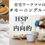 【HSPな在宅ワークママ】主婦のモーニングルーティン/Japanese mom's morning routine.